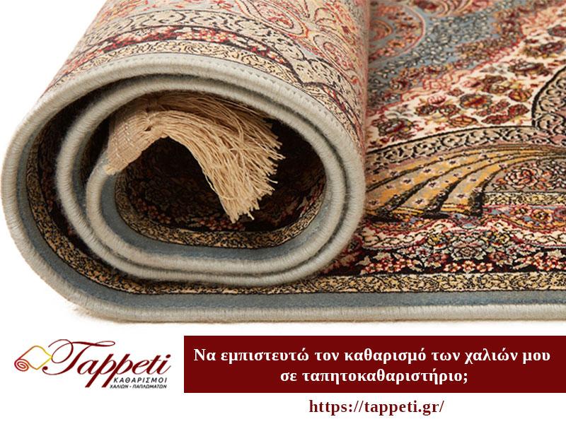 καθαρισμός και φύλαξη χαλιών, από την tappeti.gr, ταπητοκαθαριστήρια στην Αττική